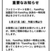 【悲報】FamiPay システム障害発生 ファミマ以外の50%還元キャンペーンは中止へ(飲食店・家電量販店)