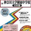 神奈川大学附属中学校の入試説明会は明日9/15(金)10:00~予約開始だそうです!