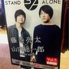 【その2】STAND ALONE 藤巻亮太×山内総一郎@品川クラブexは素敵でした