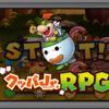 マリオ&ルイージRPG3 DX 感想・評価まとめ