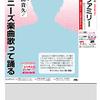 登場してくれてありがとう! 増田貴久さんが表紙! 読売ファミリー7月4日号のご紹介