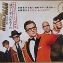 『キングスマン・ゴールデンサークル』観てきた感想~やっぱり、良いスーツと良い傘は欲しいね~
