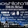 今日は岡山県井原町でhoshioto'18に出演。 という事で星(惑星)の音も聞いてみて。