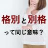 「格別」と「別格」どう違うの?【日本語の使い分け】