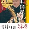 「筒井順慶 感想」金松誠さん(戎光祥出版 シリーズ【実像に迫る】)