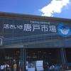 GOTOキャンペーン 双子 子連れ 山口・九州旅行 8日目② 唐戸市場 はい!からっと横丁 帰宅