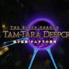 【FF14】タムタラの墓所を分析してみた