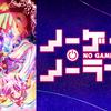 【ゲーム好き必見!!】「ノーゲーム・ノーライフ」あらすじ・紹介!