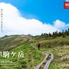 【東北】会津駒ヶ岳、天空の湿原と雄大な稜線、流れる雲と青空に夏の始まりを感じる会津の旅