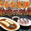 サバの刺身食べたら、やっぱりお腹が痛くなっちゃった(;´д`)トホホ…