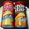 【カルビークリスプ】【チップスター】食べ比べ