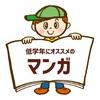 【漫画】小学生低学年(子ども)におすすめのマンガ7選:男の子向け