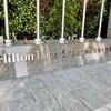 【宿泊】ヒルトン台北新板(台北新板希爾頓酒店)① ホテルの紹介