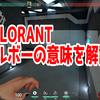 VALORANTにおける「エルボー」の意味を解説!【用語解説】