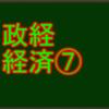 戦後日本経済前編 センターと私大の政治経済・経済分野で高得点を取る!
