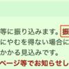 2020/05/19のメモ 中央区「 特別定額給付金(10万円給付)」は29日給付開始予定 申請は忘れずに