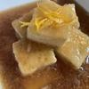 みぞれ柚子餡がたっぷり♥体があったまる「とろ~り揚げ出し豆腐」の簡単レシピ