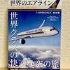 【購入】世界のエアライン・シンガポール航空