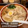 出会いは必然なのか…🤔 広州市場 五反田店で広州わんたんめんを食べました😋 値段とボリュームに驚きました‼️