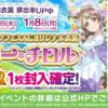 【アケフェス】新規衣装「フラワー・チロル」追加!!