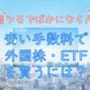 安い手数料で外国株・ETFを買うには?