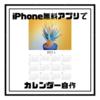 【2021年版】iPhone無料アプリだけで5分で年間カレンダーを自作してみる