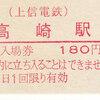 上信電鉄  硬券入場券 2・硬券乗車券 3