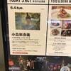 小島麻由美@モーション・ブルー・ヨコハマ(2019/06/04)