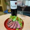 フランス・コルシカ島の赤ワイン