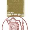 【風景印】札幌中央郵便局(2020.8.7押印)