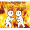 HUAWEIとOPPOフラグシップ星取表【お言葉ですが…】