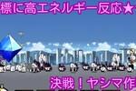 【プレイ動画】目標に高エネルギー反応★2 決戦!ヤシマ作戦