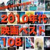 【永久保存版】2010年代映画ベスト108ランキング! 2010年代の年越しは映画とともに!
