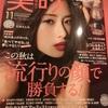 雑誌「美的2016年11月号」