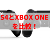 PS4とXbox One Sの5番勝負!どっちを買うべきかを比較する!