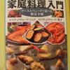 sana☆レシピ5インド料理「チキン&ダールカレー」