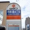 札幌市豊平区の末広商店街跡を巡ってみた話。