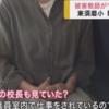 長谷川雅代 先生セクハラいじめ!東須磨小学校 女性教師の告発