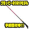 【テイルウォーク】グラスコンポジットを採用したシングルグリップロッド「グラッピー2020モデル」通販予約受付中!