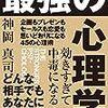 「最強の心理学」神岡真司
