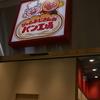ジャムおじさんのパン工場で買った「コキンちゃん」と「ミージャ」を食ってやった!!【神戸市】