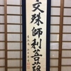 禅修行の階梯を考える(22) 「禅と茶の集い」便り(251)