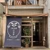 【オススメ5店】池尻大橋・三軒茶屋・駒沢大学(東京)にある炉端焼きが人気のお店