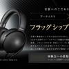 ハイレゾを楽しむミッション#5 Sony Signature Series ポチッたった!!