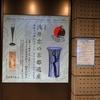 特別展「浅井忠の京都遺産 京都工芸繊維大学 美術工芸コレクション」@泉屋博古館分館