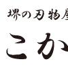 【堺の刃物屋さん こかじ】三徳包丁を買い替えたい!