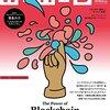 『WIRED』VOL.25「ブロックチェーンは世界を変える」