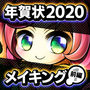 かわいいオリキャラの年賀状イラストメイキング2020【前編】