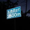 レポ☆富士山①(初富士山2008.7.20)