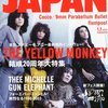 ROCKIN'ONJAPAN THE YELLOW MONKEY表紙巻頭!